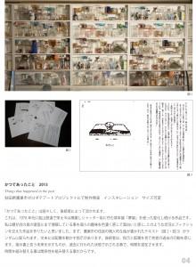 minami_kinto_file_20140222-04